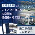 工場・倉庫などの設計・施工『システム建築』※施工事例集プレゼント 製品画像