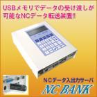 NCデータ入出力・転送装置 『NC BANK』 製品画像