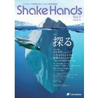 技術情報冊子『Shake Hands vol.7 特集:探る』 製品画像