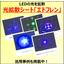 LEDの光を拡散!光拡散シート『エドフレン』活用動画も掲載! 製品画像