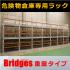 危険物貯蔵用ラック『鋼製架台 大容量・重量タイプ』※資料進呈 製品画像