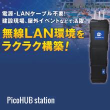 無線LAN環境をラクラク構築!PicoHUB station 製品画像
