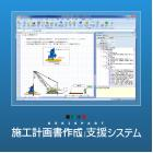 施工計画書をきれいに作成するソフト 施工計画書作成支援システム 製品画像