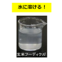 健康食品素材『玄米フーディクル』