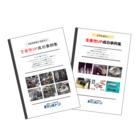 『自動車関連工場/鉄鋼設備での生産性UP成功事例集』 製品画像