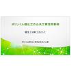 【資料】ポリソイル緑化工の公共工事活用事例 製品画像