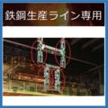鉄鋼生産ライン専用 摺動部品 製品画像