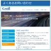 CAGEのメリット・FAQ 製品画像
