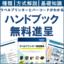 「ラベルプリンター選定ハンドブック」※必要な知識を豊富に掲載! 製品画像