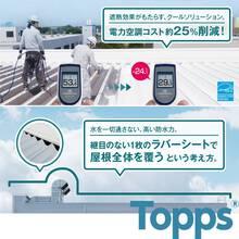 梅雨が来る前の防水対策&遮熱で省エネ★トップス屋根補修システム 製品画像