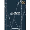 ユニパー株式会社 荷揚げ機 総合カタログ 製品画像