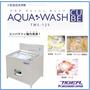 小型食品洗浄機「AQUA WASH CUBE TWS-125」