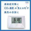 感染症対策に!CO2モニター・コントローラーで「換気の見える化」 製品画像