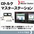 バルブ省配線制御・監視システム『ロトルクマスターステーション』 製品画像