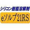 シリコーン樹脂の溶解剤『eソルブ21RS』※無料溶解テスト受付中 製品画像