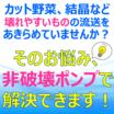 非破壊王~ソフトポンピングの切り札!~ 製品画像