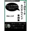 カスタムメイド・サーボモータ【要求仕様に合わせて開発・製造!】 製品画像