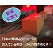 【事例】ヤマト運輸株式会社様/羽田クロノゲート ※動画で解説付き 製品画像
