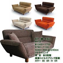 ソファ A01kerun 製品画像