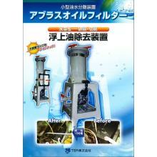 小型油水分離装置 アブラスオイルフィルター【微小スラッジも除去】 製品画像