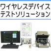ワイヤレスデバイステストソリューション -RF無線通信システム- 製品画像
