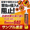 害虫忌避用 変成シリコン材『ガードシーラント640』 製品画像