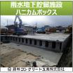 雨水地下貯留施設『ハニカムボックス』 製品画像