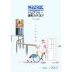 MAZROC バリアフリー建材 総合カタログ 製品画像