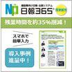 建設業向け日報・出面システム「日報365」導入事例プレゼント! 製品画像