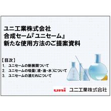 合成セーム『ユニセーム』新たな使用法のご提案資料 製品画像