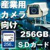 産業用カメラに適した大容量インダストリアルSDカード 製品画像
