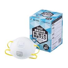 使い捨て式防じんマスク (DS2) 排気弁付 1箱(10枚入) 製品画像