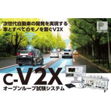 c-V2Xテストシステム 製品画像