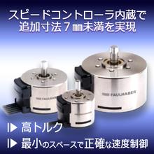 スピードコントローラ内蔵 高精度フラットブラシレスモータシリーズ 製品画像