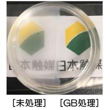 防曇・防汚コーティング剤:RX-6-GA、GBシリーズ(開発品) 製品画像