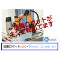 【AUBO動画】協働ロボットでネジ締めしませんか? 製品画像