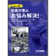 プロの施工屋が地震対策のお悩み解決!【お悩み解決ブック】進呈! 製品画像