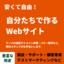 『Webサイト制作支援サービス』 製品画像