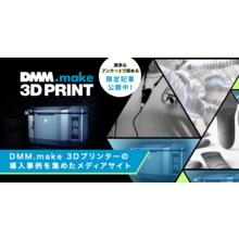 【企業導入事例】3Dプリンターを利用し試作を重ね最終製品を造形 製品画像