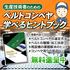 『生産技術者のためのベルトコンベヤ 学べるヒントブック』 製品画像