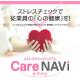 ストレスチェックシステム『CareNAVI(ケアナビ)』 製品画像