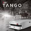 お手持ちの台車を改造なしでスマートに搬送『TANGO2020』 製品画像