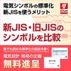 電気シンボルの標準化:IEC(新JIS)・NFPA・旧JIS比較 製品画像