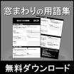 【解説資料】窓まわり設計の基礎の基礎「窓まわりの用語集」 製品画像