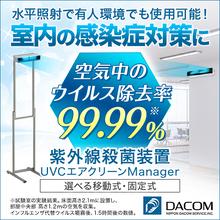 IoT企業が提案!紫外線装置『UVCエアクリーンManager』 製品画像