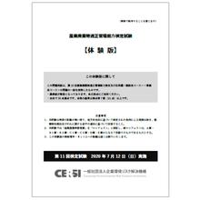 【資料】産業廃棄物適正管理能力検定試験 体験版 製品画像