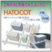 ハト小屋:小型『ハトコット』P型・PH型 製品画像