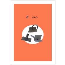 改修ドレン(塩ビドレン・鉛ドレン) 製品カタログ  製品画像
