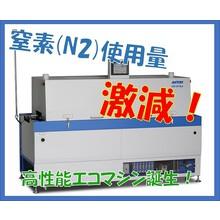 小型リフロー装置 「UNI-6116α」 製品画像