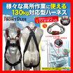 【新商品】前吊り対応型ハーネス『スカイハーネスフロントプラス』 製品画像
